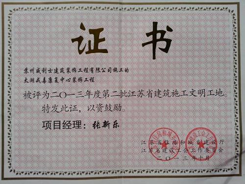 省文明工地-太湖戒毒康复中心千赢手机app下载官网工程