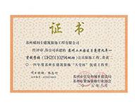 """苏州工业园区月亮湾九年一贯制学校荣获""""天堂杯""""优质工程奖"""