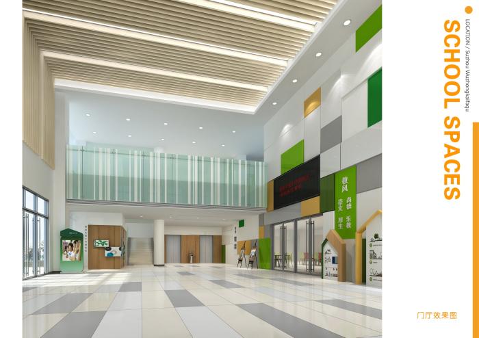 碧波实验小学南校区及城南中学幼儿园设计方案