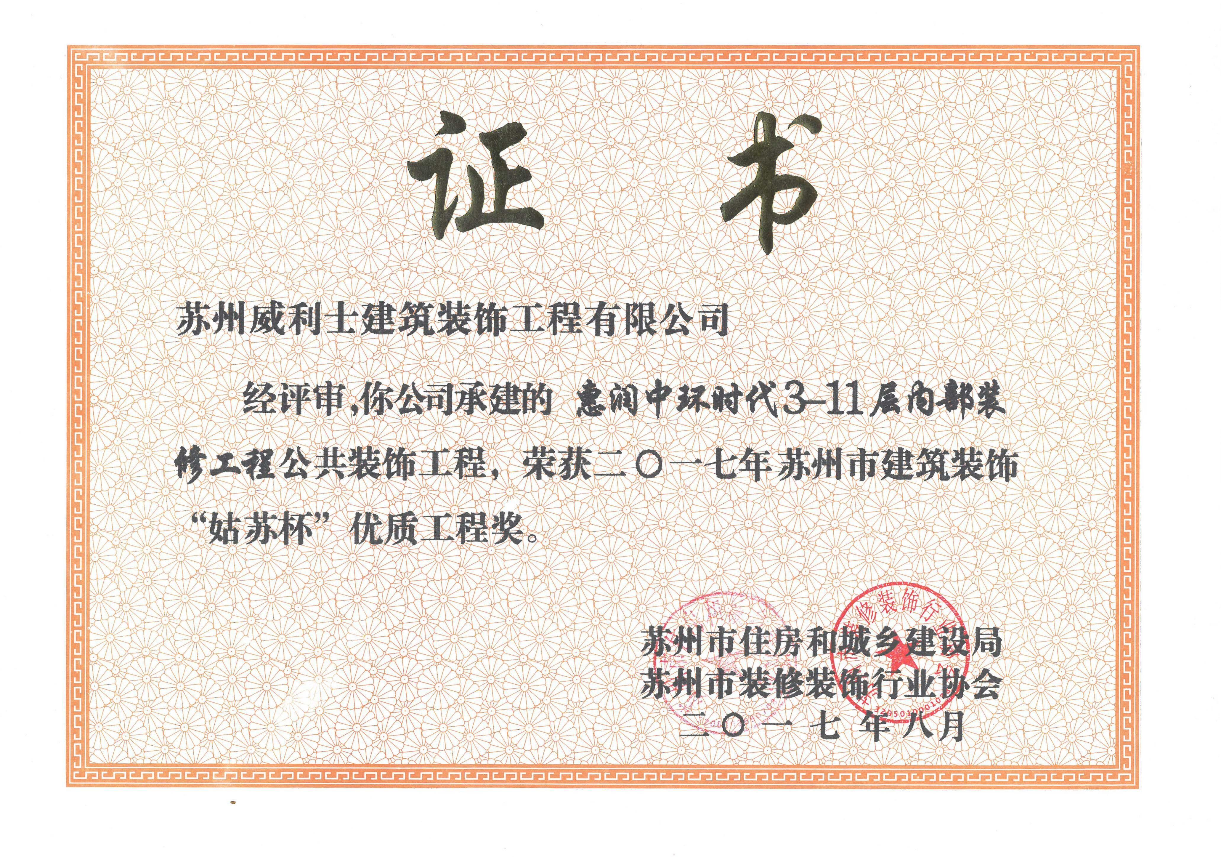 """惠润中环时代3-11层内部装修工程荣获""""姑苏杯""""优质工程奖"""