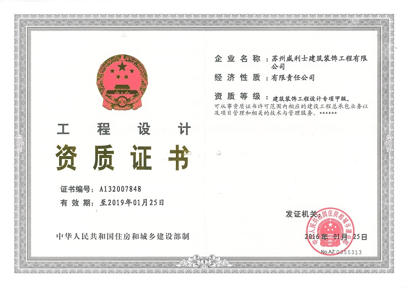 千赢国标app下载千赢手机app下载官网工程设计专项甲级资质证书