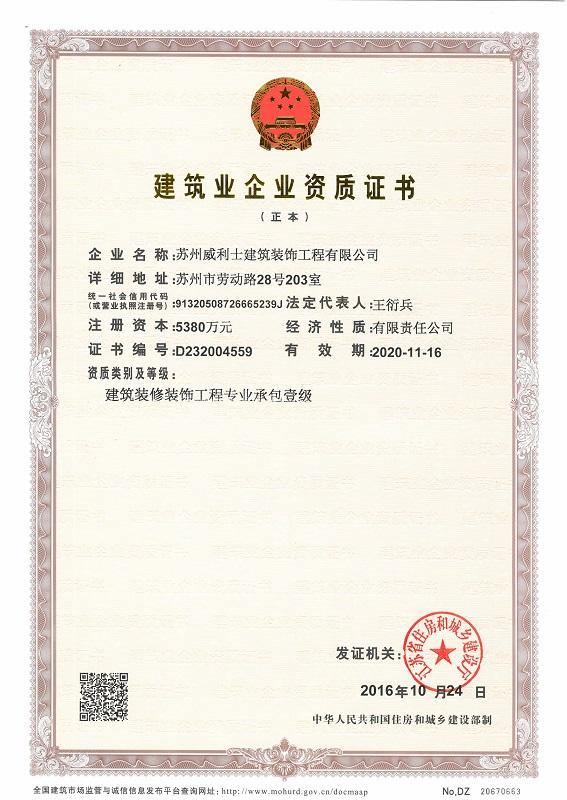 千赢国标app下载装修千赢手机app下载官网工程专业承包壹级资质证书