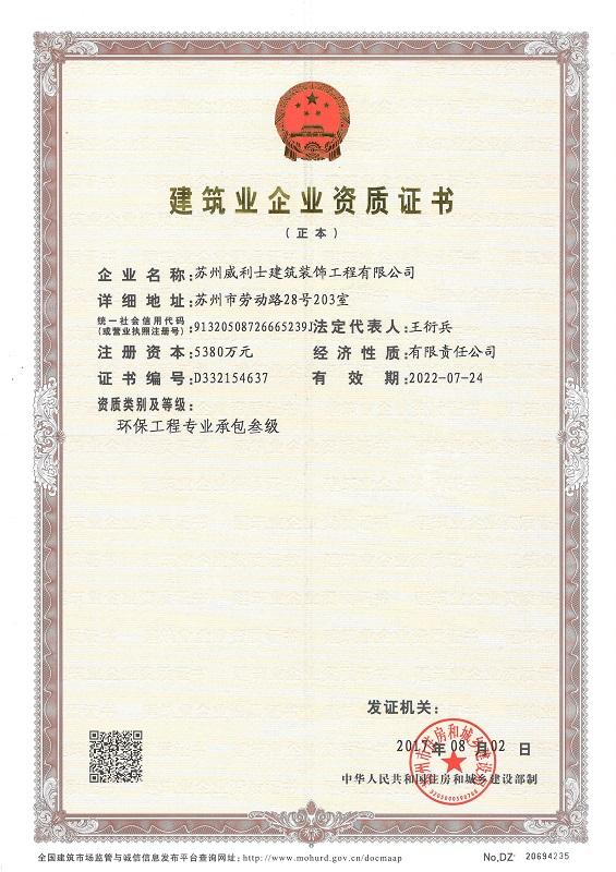 环保工程专业承包叁级资质证书